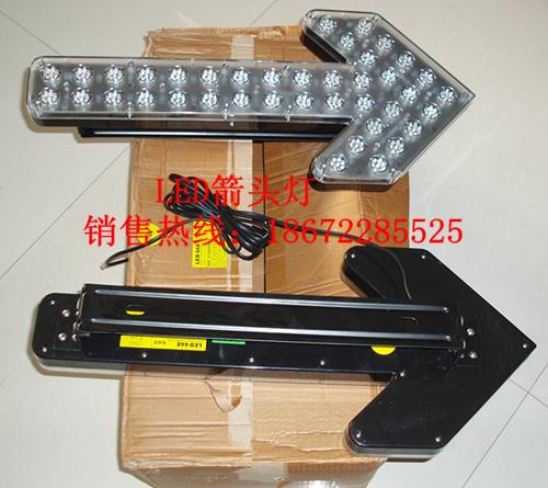 LED箭头灯 扫路车配件