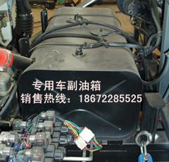副油箱 平板运输车副油箱