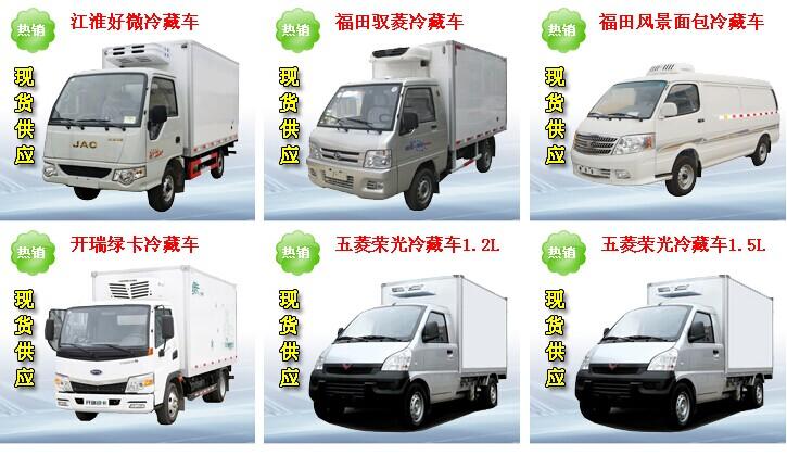 小型冷藏车现货供应