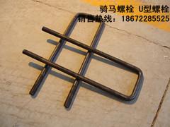 骑马螺栓 U型螺栓