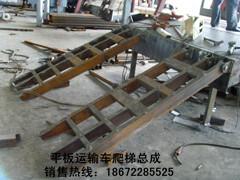 平板车液压爬梯 平板运输车配件